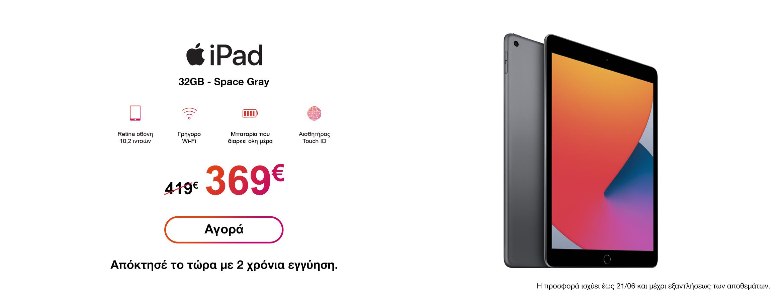 IPAD8_Sales_062021_banner