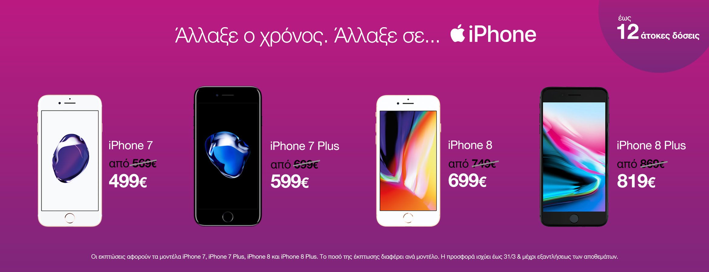 allakseseiphone_banner_2