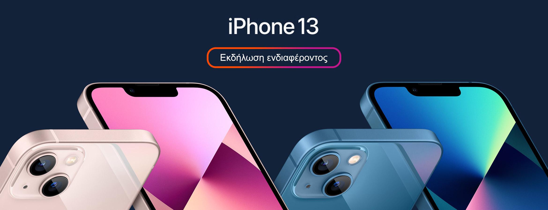 iPhone13-eken