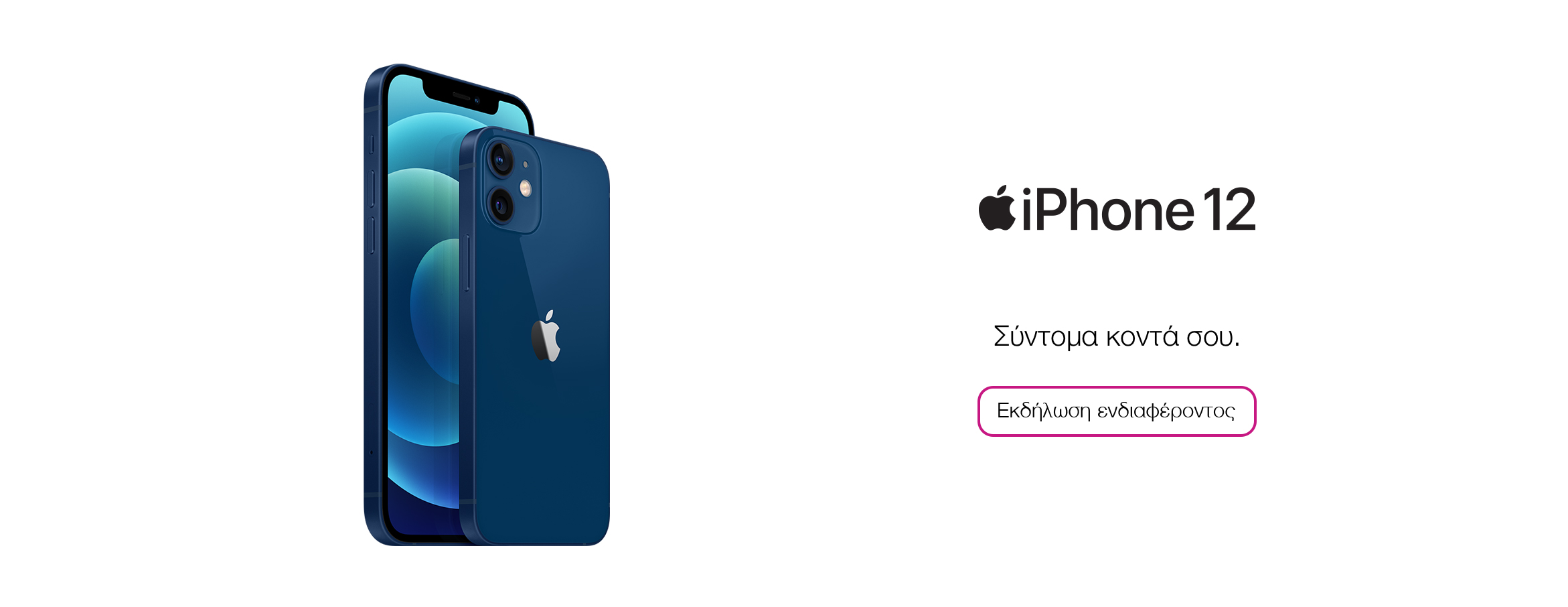 iPhone_12_banner_interest2