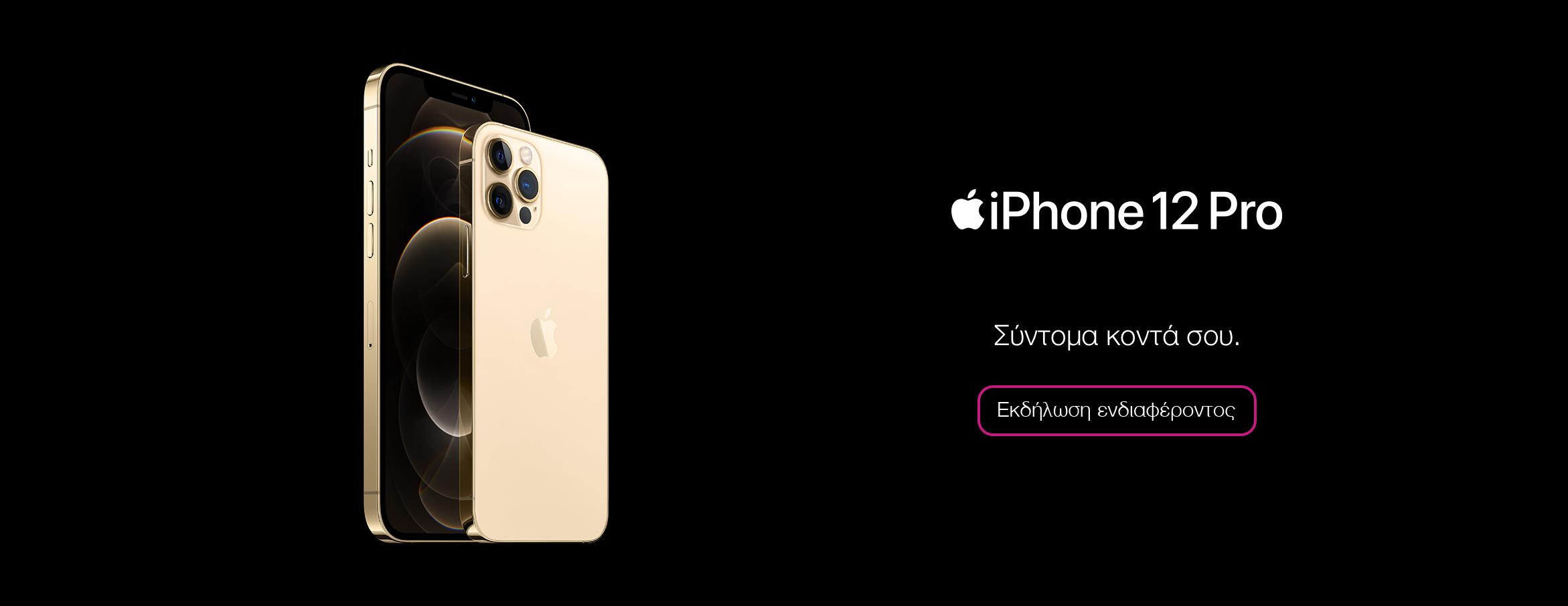 iPhone_12pro_banner_interest2