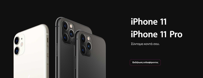 iphone11formbanner