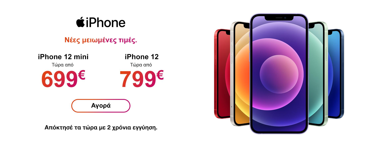 iphone12_newprices_summer21_banner