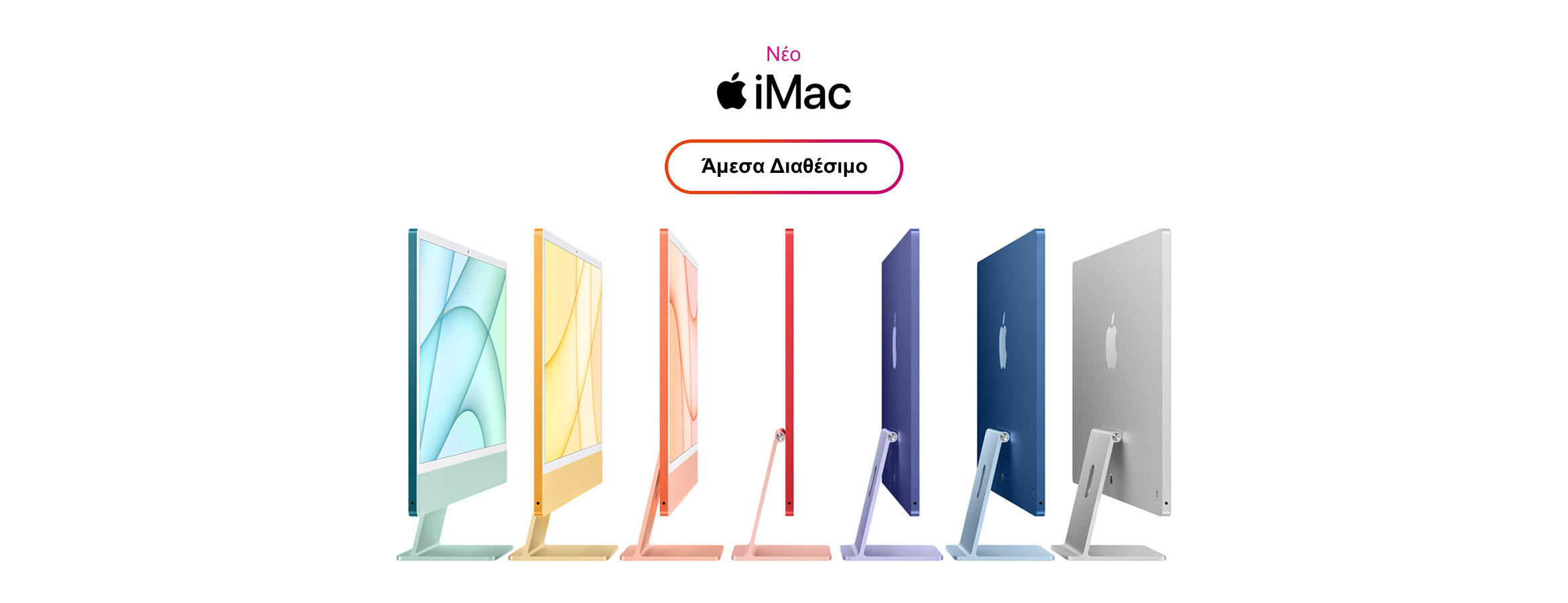 new_imac_24_available_banner