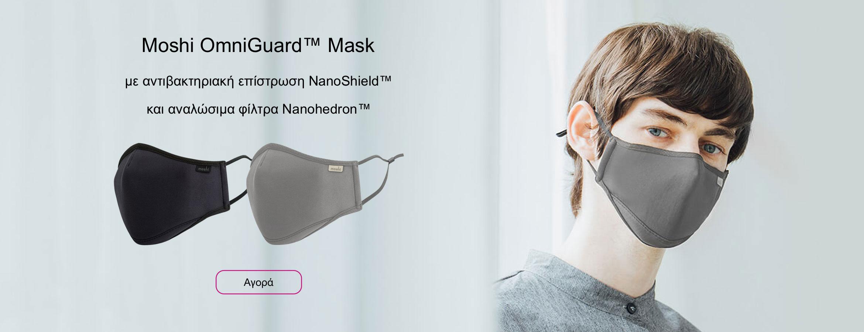 omniguard-mask2